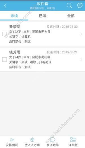 新安人才网企业版用户登录图1