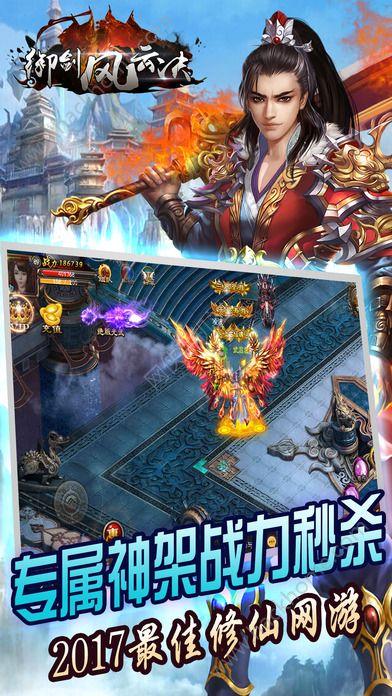 御剑风云决游戏唯一官方网站下载地址图1: