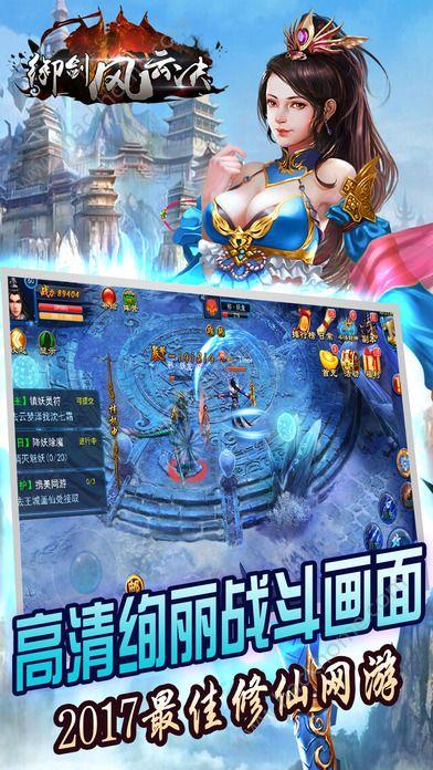 御剑风云决游戏唯一官方网站下载地址图5: