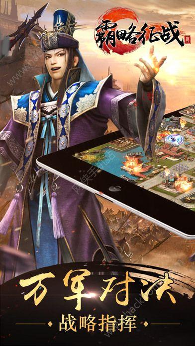 霸略征战官网正版最新手机游戏图5: