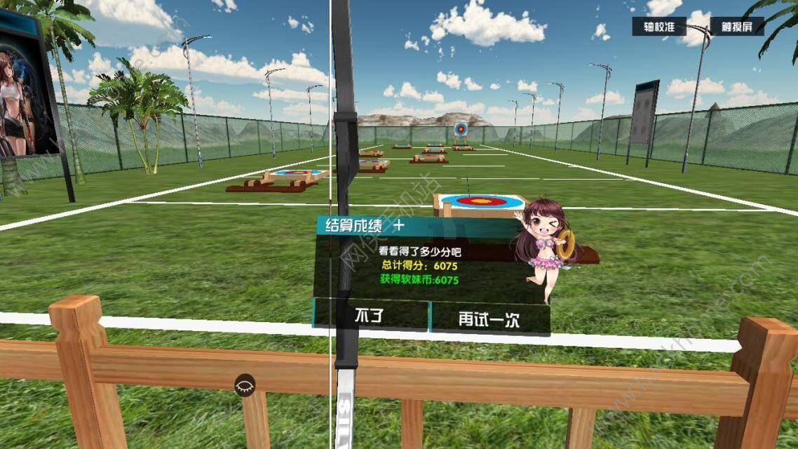 我的VR女友射箭场射箭技巧 射箭场高分攻略[多图]图片2