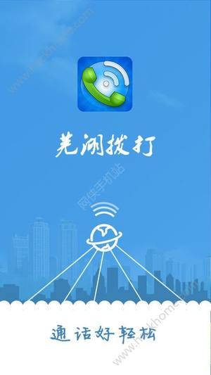 芜湖拨打平台app图1