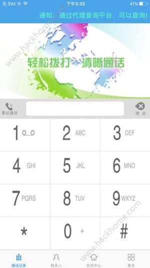 芜湖拨打平台app图3