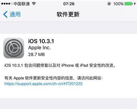 iOS10.3.1正式版描述文件下载 苹果iOS10.3.1固件下载地址[图]