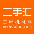 二手汇工程机械交易网安卓版app官网下载 v2.9.6