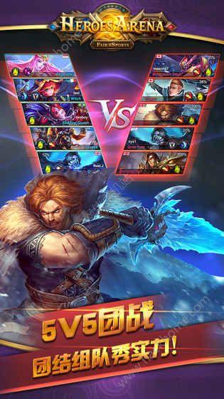 Heroes Arena官网最新版本图4: