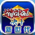 游戏王决斗新世代iOS版