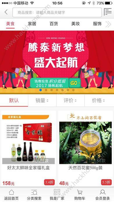腾泰新梦想商城官网app下载安装图1: