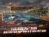 装甲帝国手游官网正式版 v1.0.7