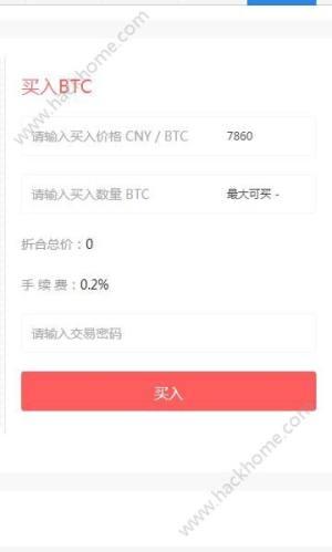 币多宝交易平台app图3