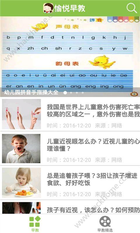 愉悦早教手机app图1: