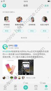OPPO社区官网app下载图片2