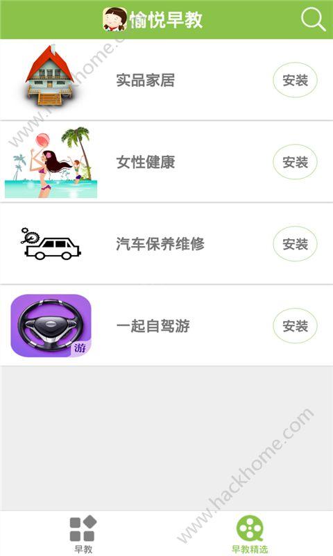 愉悦早教手机app图3: