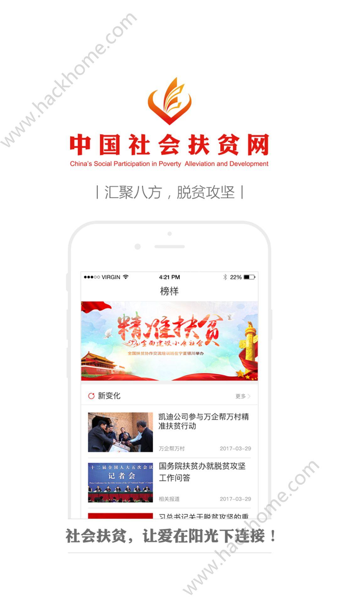 中国社会扶贫网app手机版下载图2: