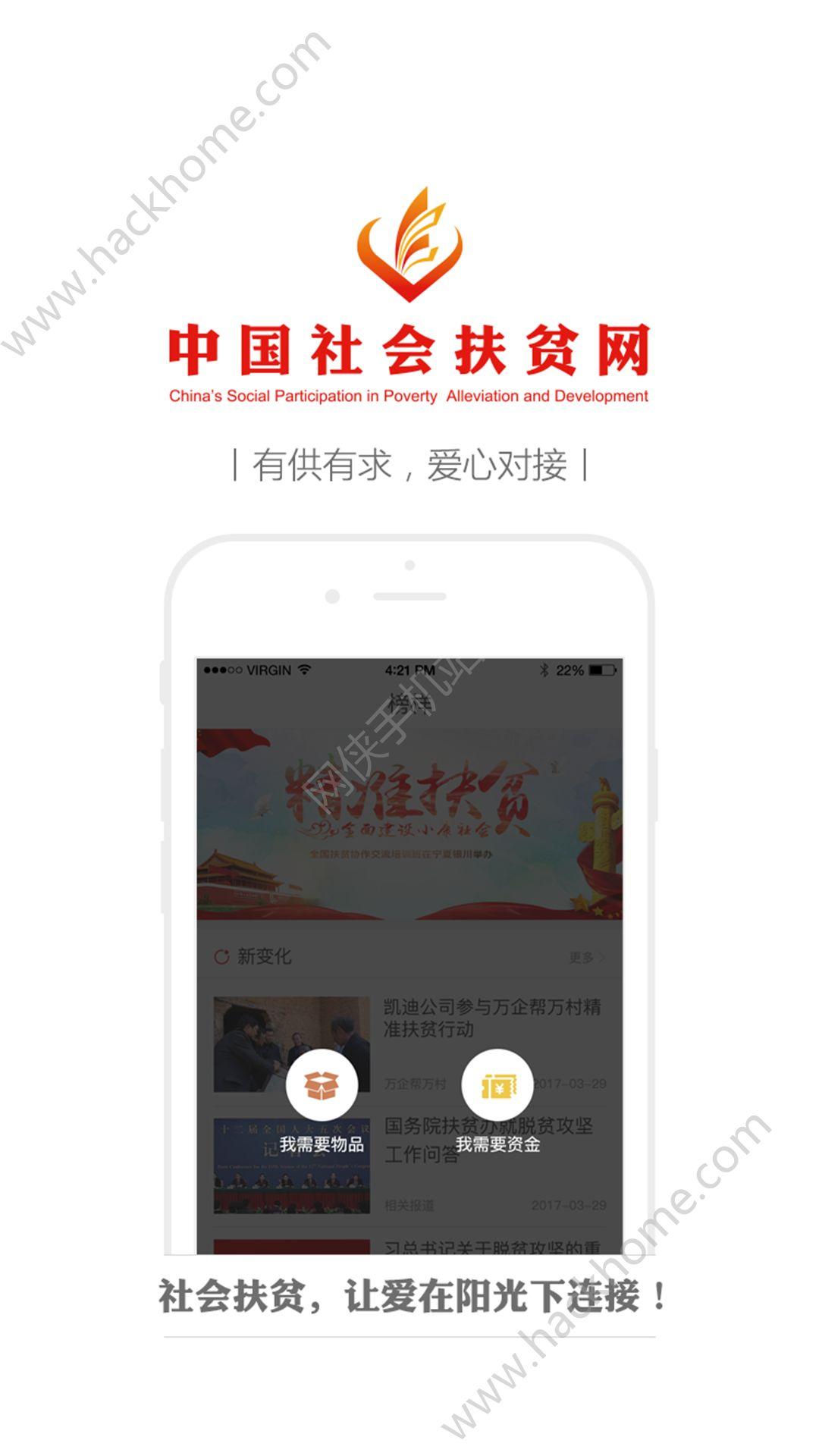 中国社会扶贫网苹果ios版app下载注册图3: