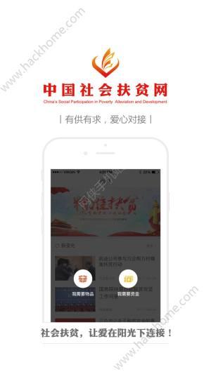 社会扶贫app图3