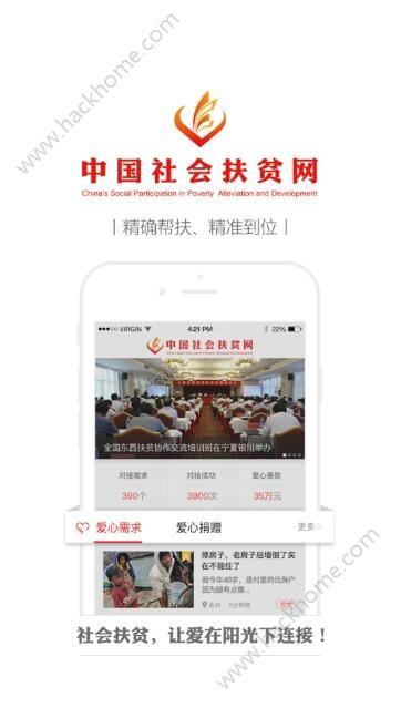 中国社会扶贫网app手机版下载图片1