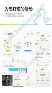 三星健康app图1