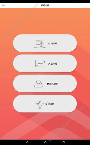 移动展业app图3