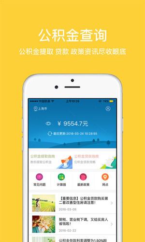 郑州公积金官网版图1