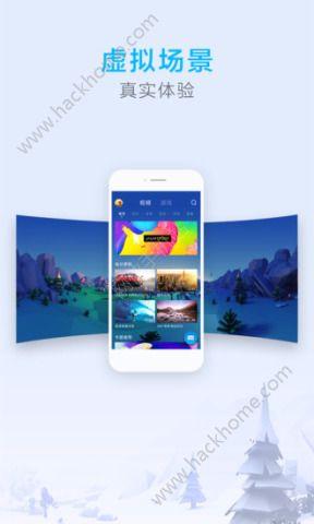 QQ浏览器VR版手机app图3: