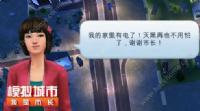 模拟城市我是市长攻略大全 模拟城市我是市长零氪金玩法攻略汇总图片7