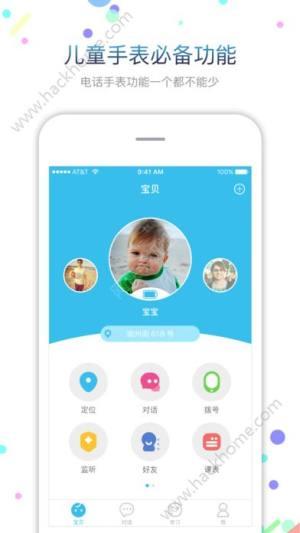 Fwatch电话手表app官网下载图片2