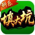 科乐填大坑手游官方网站 v1.1.0