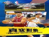 最强NBA腾讯官网体验服 v1.9.202