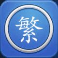 繁体字最新手机版app下载 v1.2