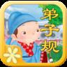 宝宝图卡弟子规手机app下载 1.26