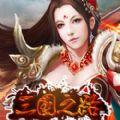 三国之路手游ios官方版 v1.0