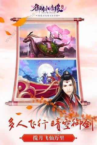 御剑情缘官方网站图2: