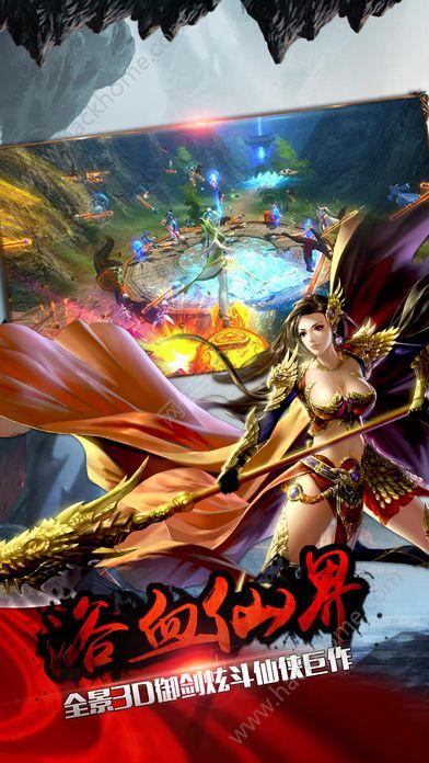 热血蜀山传说官方网站游戏正版图1: