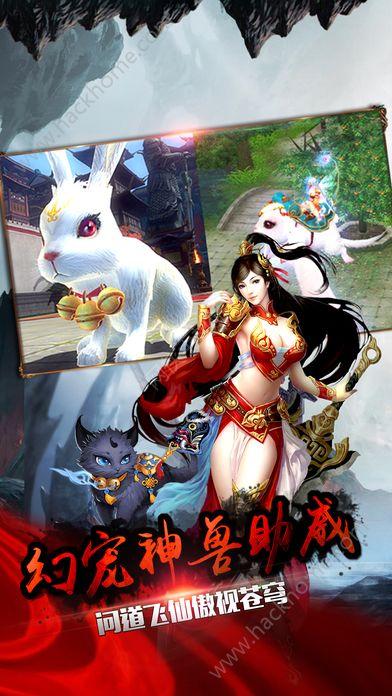 热血蜀山传说官方网站游戏正版图5: