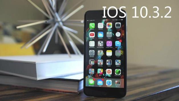 iOS10.3.2正式版怎么样?iOS10.3.2正式版值得更新吗[多图]