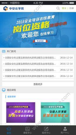 中安云教育官网app下载手机版图1: