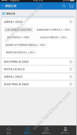 中安云教育官网app下载手机版图3: