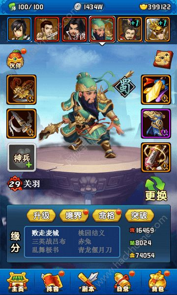 乱战三国纪H5官方网站正版游戏图3:
