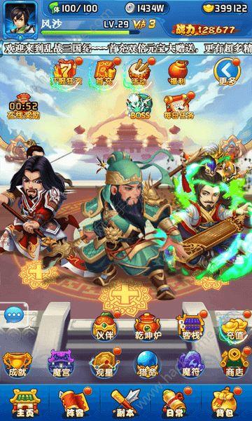 乱战三国纪H5官方网站正版游戏图5: