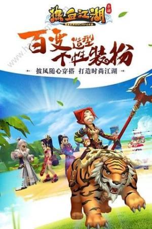 热血江湖传手机版图3