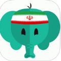 波斯语学习官网app下载手机版 v1.0.0