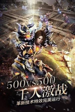 神鬼传奇手游360版图4