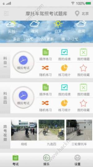 摩托车驾照考试题库app图1