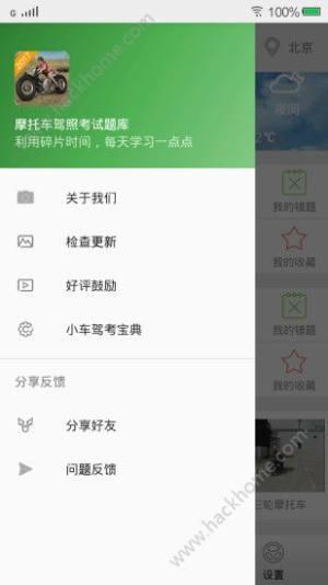 摩托车驾照考试题库app图3