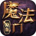 魔法门传说3手游官方网站正版 v1.0