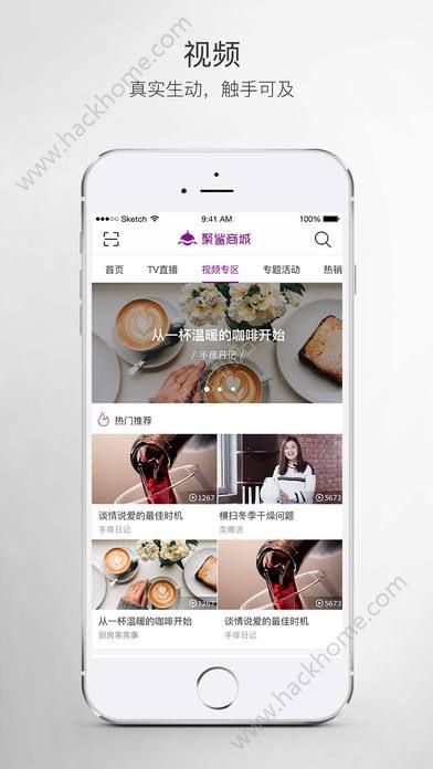 聚鲨商城官网软件app下载图片4