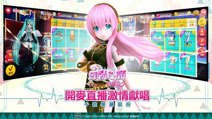 舞动心愿游戏官方网站正版图5: