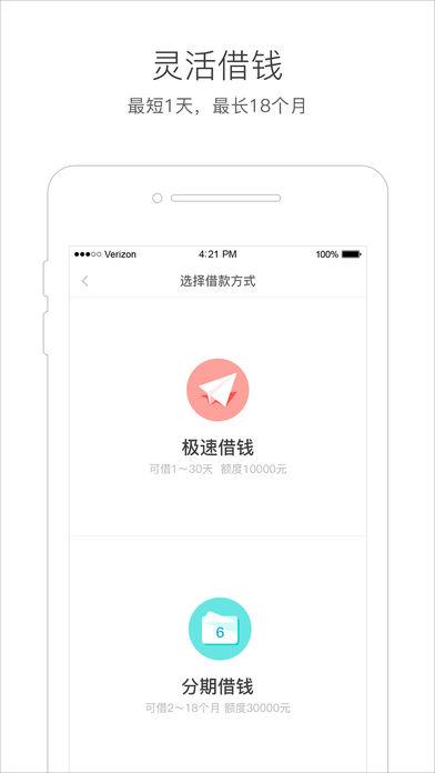 提钱乐下载app官网手机版图2: