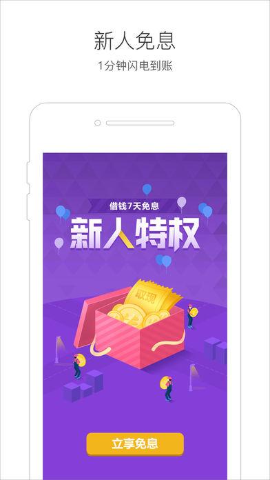 提钱乐下载app官网手机版图4: